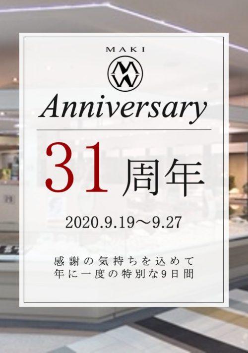 ジュエリーマキ 西尾シャオ店開店31周年感謝祭開催!